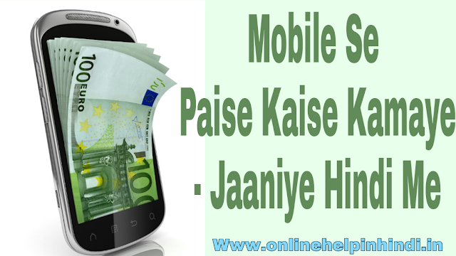 Mobile-Se-Paise-Kaise-Kamaye-Jaaniye-Hindi-Me