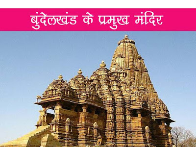 बुंदेलखंड के प्रमुख मंदिर  Major Temples of Bundelkhand
