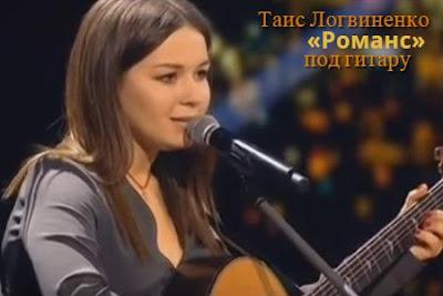 Таис Логвиненко поёт «Романс» группы «Сплин»