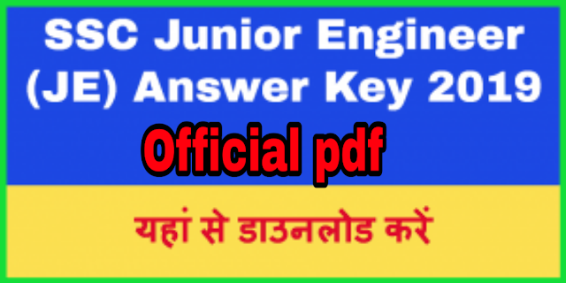 SSC JE  2018 All Shift Question Paper