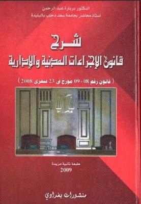 كتاب شرح قانون الاجراءات المدنية والإدارية pdf