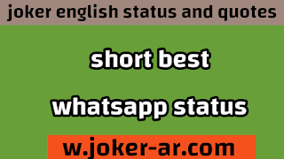 Short best whatsapp quotes 2021 - joker english