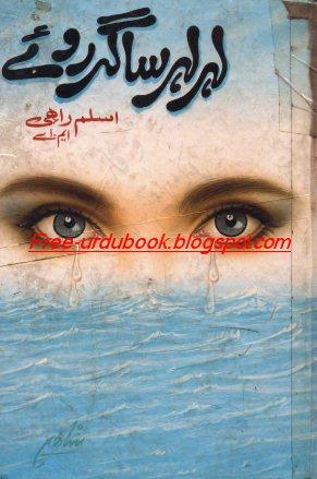 Lehar Lehar Saghar Roye Novel