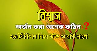 ২৬ টি বিশ্বাস নিয়ে উক্তি ও বাণী Bangla
