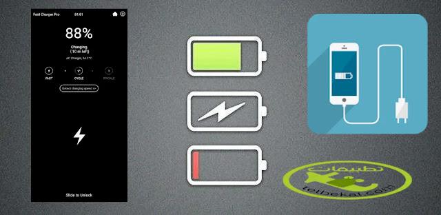 تنزيل Fast Charging Pro (Speed up) VIP 5.8.55