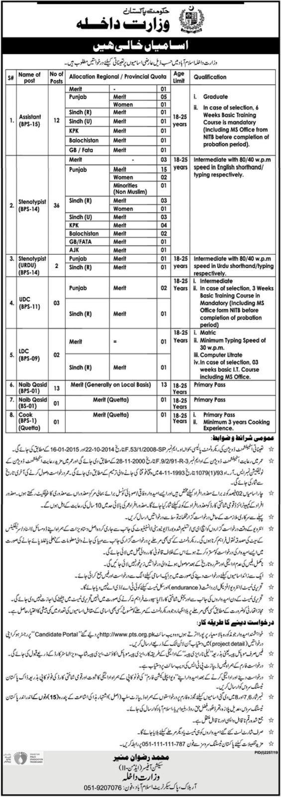 Ministry of Interior Jobs 2019 Apply Via PTS Testing Service