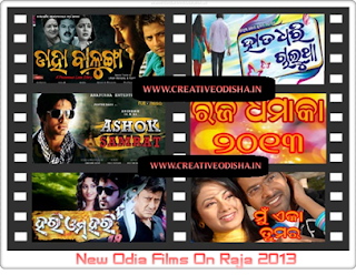 List of New Odia Films Releasing in Raja 2013