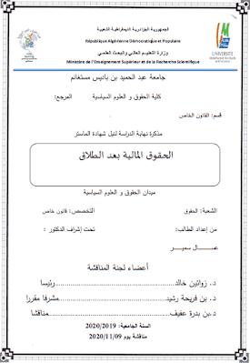 مذكرة ماستر: الحقوق المالية بعد الطلاق PDF