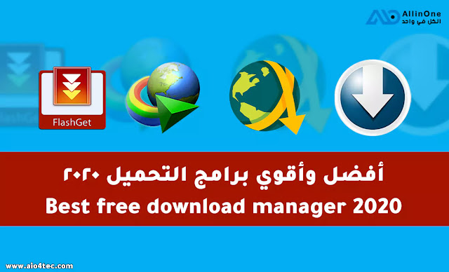 أفضل برامج التحميل من الإنترنت | Best free download manager 2020