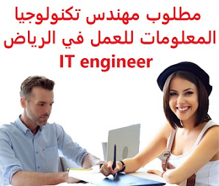 An IT engineer is required to work in Riyadh  To work for a private company in Riyadh  Educational qualification: Bachelor of Computer and Information Technology  Experience: To have at least two years' work experience in the field Fluent in English writing and speaking  Salary: to be determined after the interview