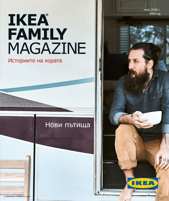 Брошура IKEA Family ЛЯТО 2018