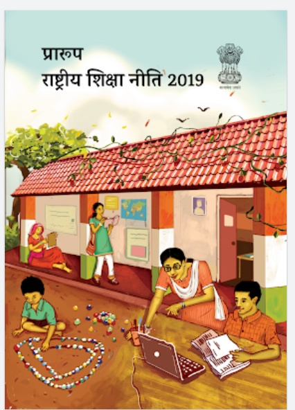 National Education Policy's Information Full Details for Pdf File 2019. Ss