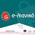 11.503 αιτήσεις η Δράση «e – λιανικό» – Προκήρυξη Β' Κύκλου εντός του Απριλίου