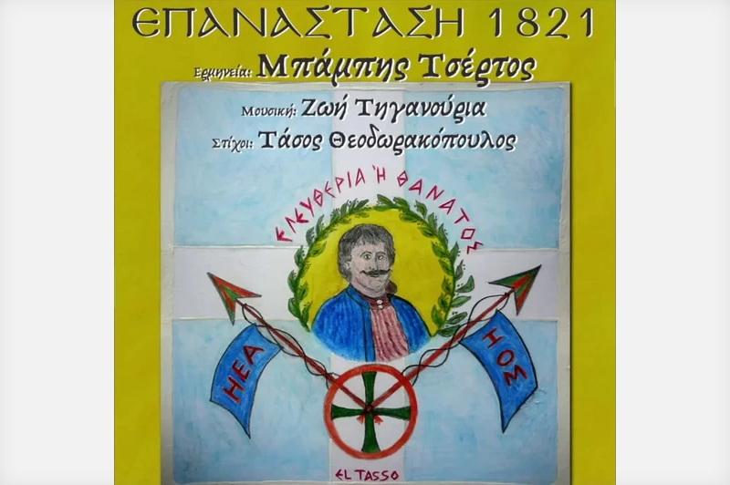 Νέο επετειακό τραγούδι για το 1821: O Μπάμπης Τσέρτος ερμηνεύει Ζωή Τηγανούρια σε στίχους Τάσου Θεοδωρακόπουλου