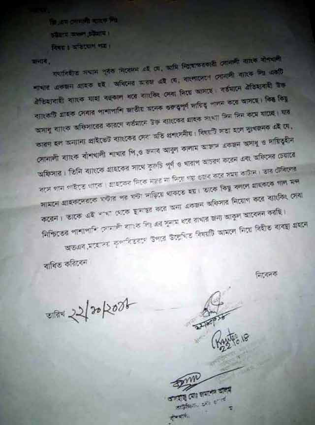 Complaint against corruption and harassment of Sonali Bank