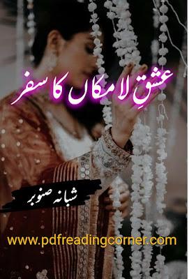 Aashiq e La Makan Ka Safar By Shabana Sanober - PDF Book