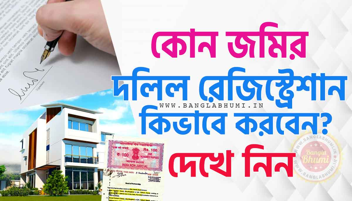 How to land registration in west Bengal