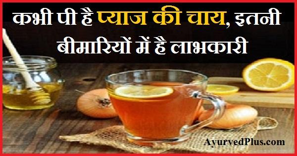 कभी पी है प्याज की चाय, इतनी बीमारियों में है लाभकारी