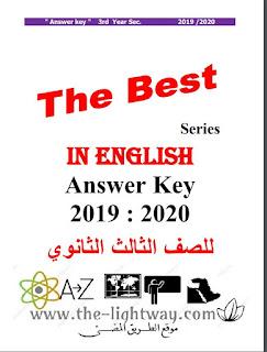 تحميل إجابات كتاب الشرح ذا بيست The best للصف الثالث الثانوى ,نسخة 2020