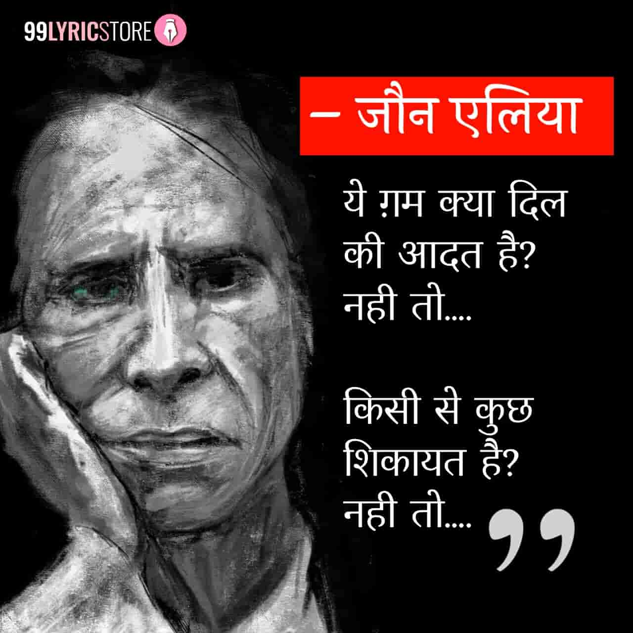 This beautiful ghazal 'Yeh Gham Kya Dil Ki Aadat Hai? Nahin To' has written by Jaun Elia.