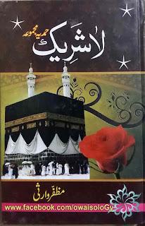 مجموعہِ حمد و مناجات ''لا شریک'' از الحاج مظفر وارثی صدیقی مرحوم نوٹ: اس پی ڈی ایف فائل میں وہ کلام شامل نہیں کیے گئے جو پہلے حمدیہ مجموعہ ''الحمد'' میں موجود ہیں۔    Book: Laa Shareek (Majmoa e Hamd) by Muzaffar Warsi
