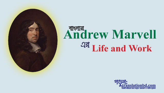 Andrew Marvell Life and Work in Bangla Read more on TranslationBD.com