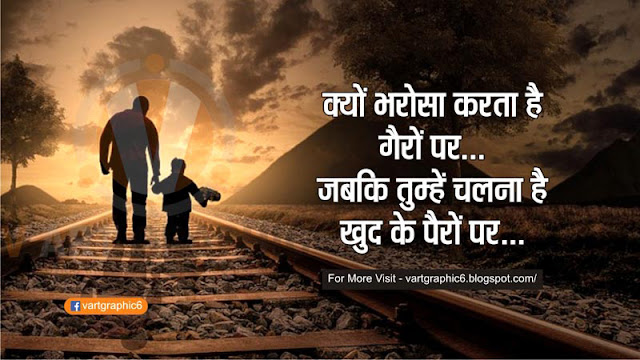 Inspirational Quotes On Life In Hindi 2018 Freelance Graphic