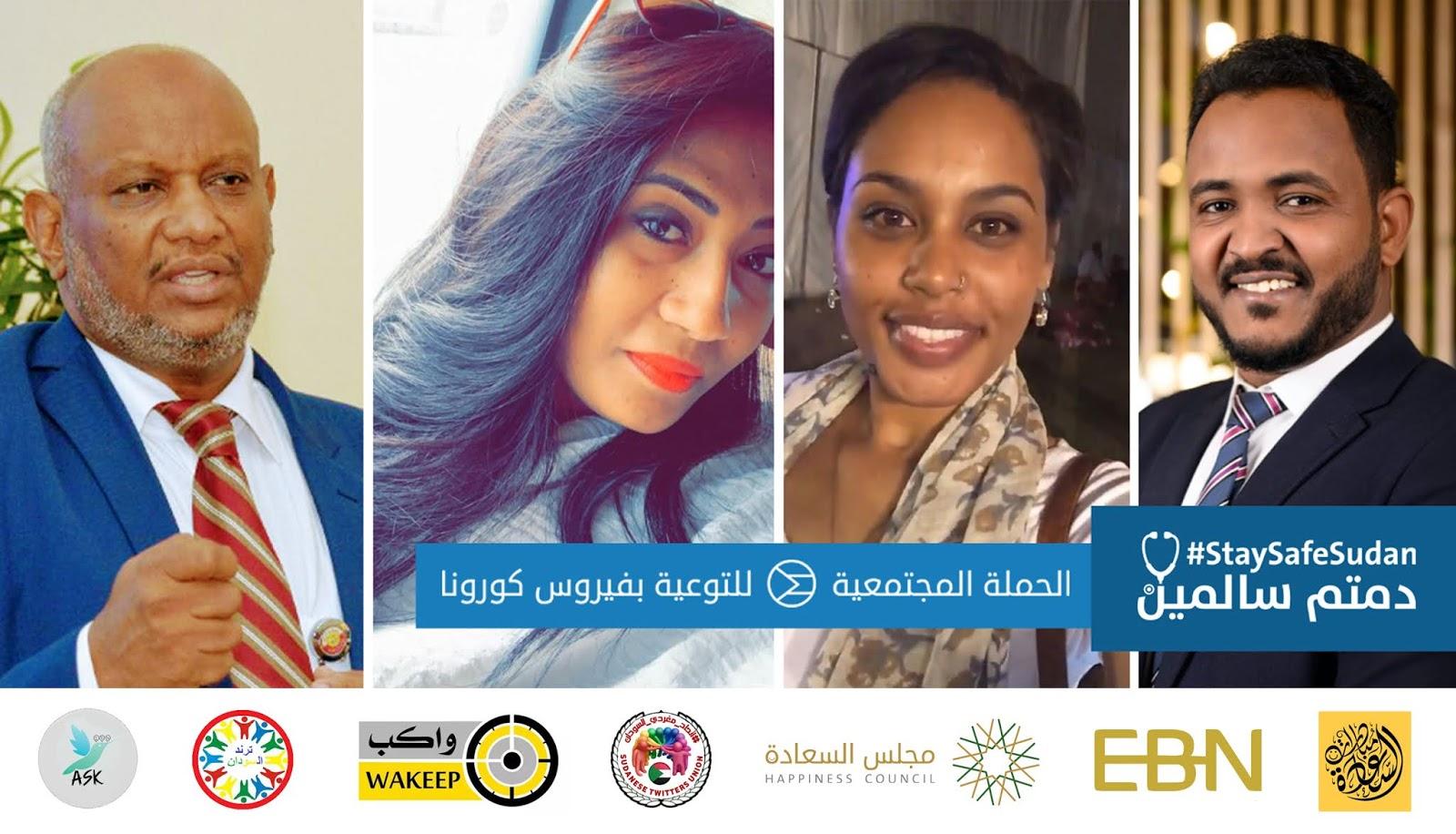حملة دمتم سالمين - السودان