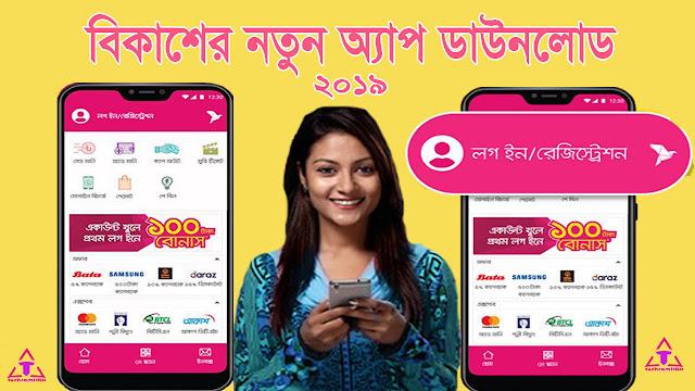 নিজেই খুলুন বিকাশ অ্যাকাউন্ট | Bkash New App Feature 2019
