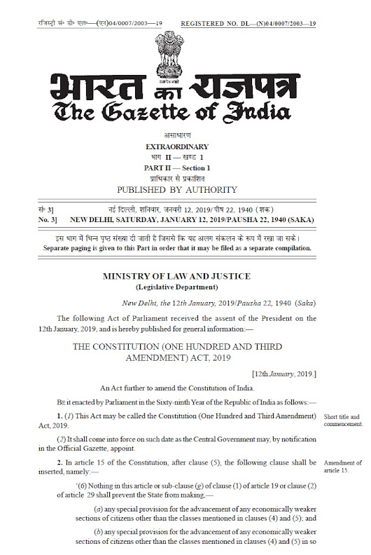 "The Constitution (One hundred and third Amendment) Act, 2019 for ""Economically weaker sections"""