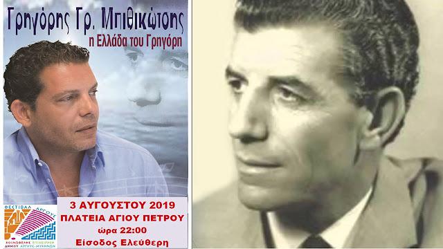 Σήμερα η νοσταλγική συναυλία αφιέρωμα στον Γρηγόρη Μπιθικώτση στο Άργος