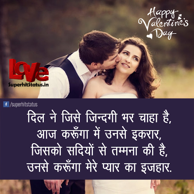 Happy Valentine Day  Shayari images Download