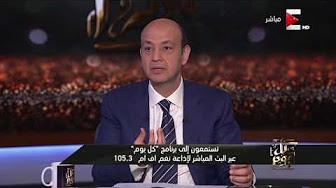 برنامج كل يوم حلقة  الاثنين 10-7-2017 مع عمرو اديب
