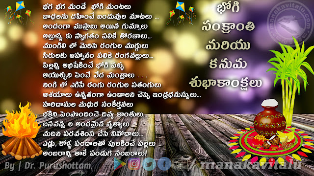 Bhogi_makara_sankranti_kanuma_kavithalu_images