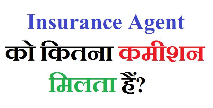 Insurance Agent Ko Kitna Kamishan Milata Hai