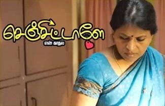 Senjittale En Kadhala Movie Scenes | Ezhil's mother and friend realise Ezhil is missing