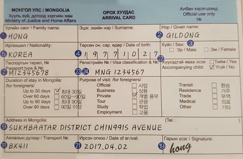 몽골 입국 신고서