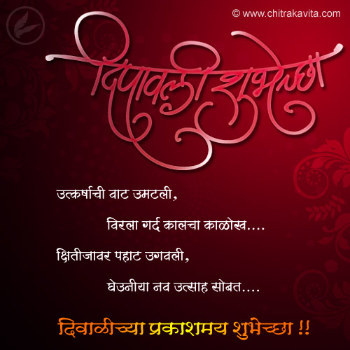 Happy Diwali Wishes with Greetings in Marathi