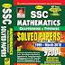 Kiran SSC Maths Chapterwise PDF Download