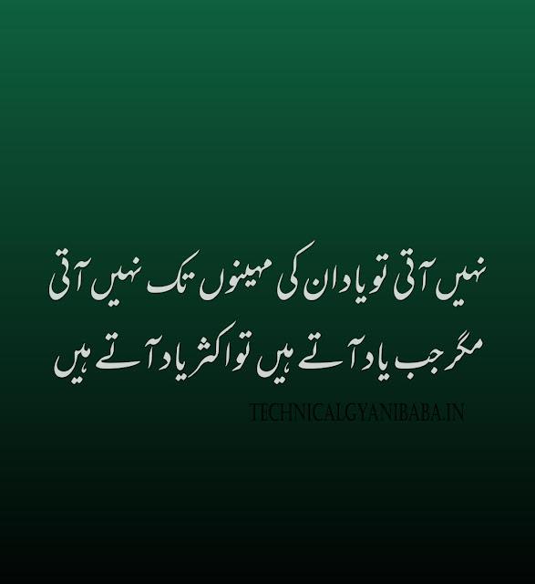 Miss You Poetry in Urdu 2021   Best Miss You Shayari   Miss you poetry in urdu 2021   Best Miss You Shayari  urdu poetry, poetry, miss you  ...