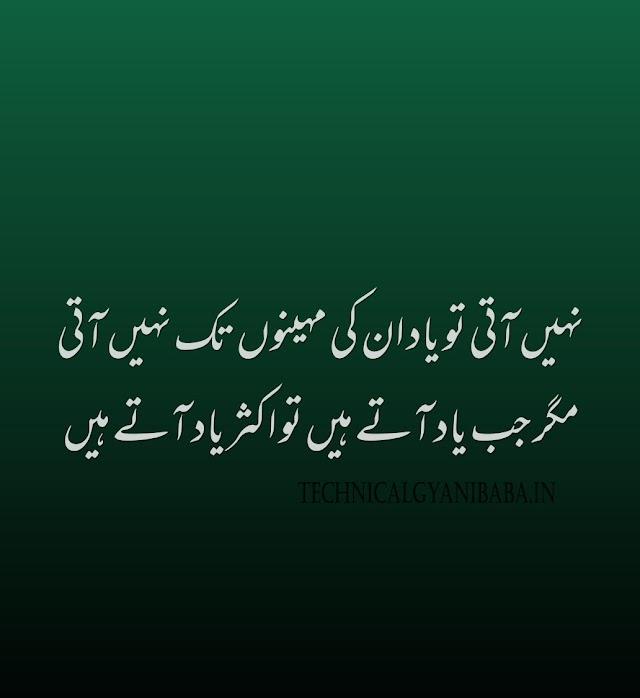 Miss you poetry in urdu 2021   Best Miss You Shayari  urdu poetry, poetry, miss you  ...