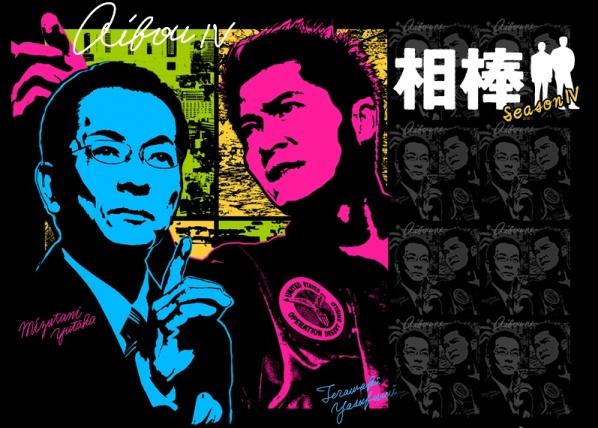 Sinopsis Aibou: Season 4 / 相棒シーズン4 (2005) - Serial TV Jepang