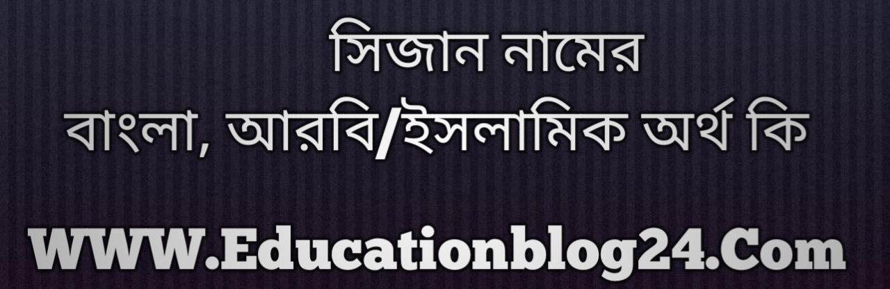 Sijan name meaning in Bengali, সিজান নামের অর্থ কি, সিজান নামের বাংলা অর্থ কি, সিজান নামের ইসলামিক অর্থ কি, সিজান কি ইসলামিক /আরবি নাম
