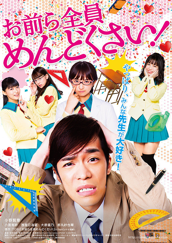 Sinopsis All of Them Are Troublesome Girls (2019) - Film Jepang