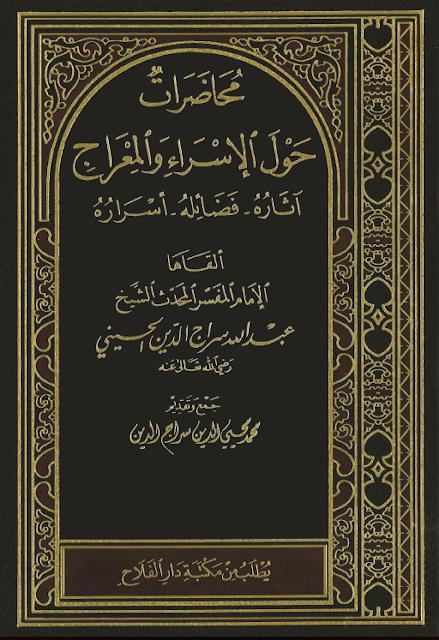 kitab cerita isro mi'roj nabi muhammad