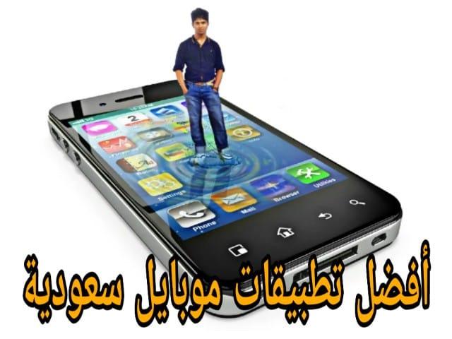 07 تطبيقات موبايل سعودية ستغير حياتكِ على عدّة أصعدة