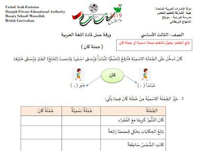 اوراق عمل اللغة العربية جملة كان للصف الثالث