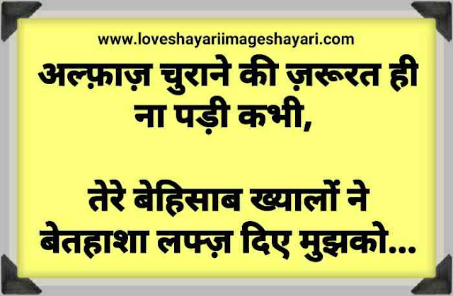 Love shayari in hindi.