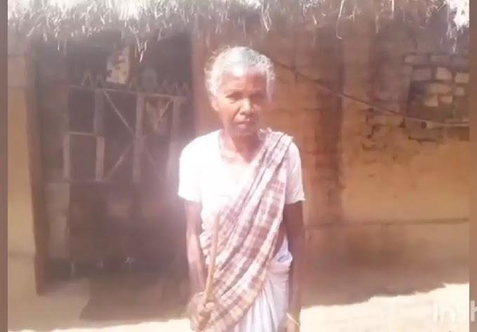तुपाघुरू गांव रो संताली बुजुर्ग महिला को भत्ता और सरकारी सहायता से वंचित है...