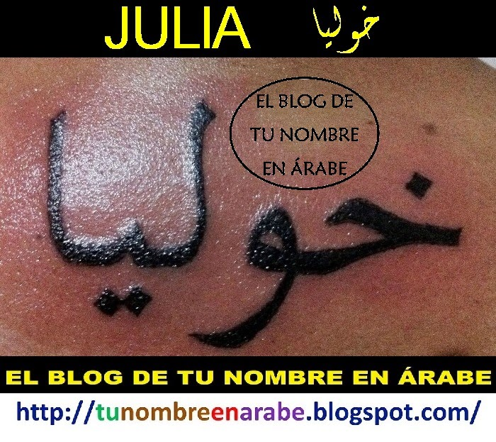 Julia en letras arabes tattoo